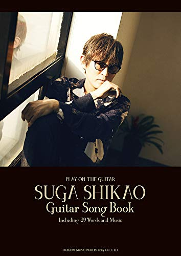 ギター弾き語り スガシカオ / ギター・ソング・ブック