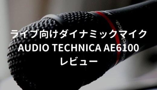 audio-technica AE6100をレビュー。抜けが良くてライブで使いやすいダイナミックマイク