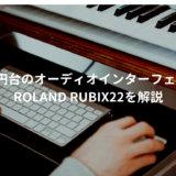 ピアノとPC