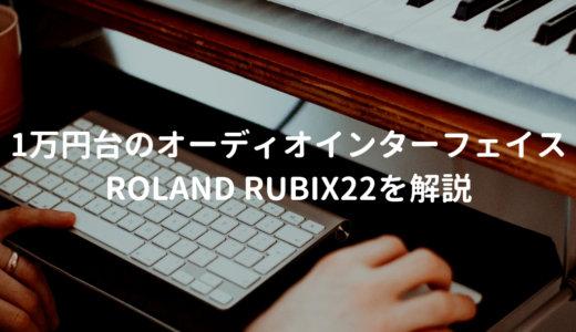 Roland(ローランド)Rubix22をレビュー。オーソドックスな1万円台のオーディオインターフェイス