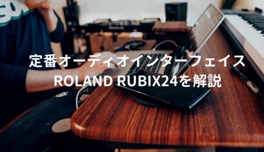 Roland(ローランド) Rubix24をレビュー。内蔵コンプでかけ取りできるオーディオインターフェイス