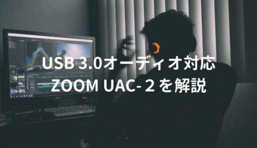 Zoom UAC-2をレビュー。USB3.0に対応した低レイテンシーなオーディオインターフェイス