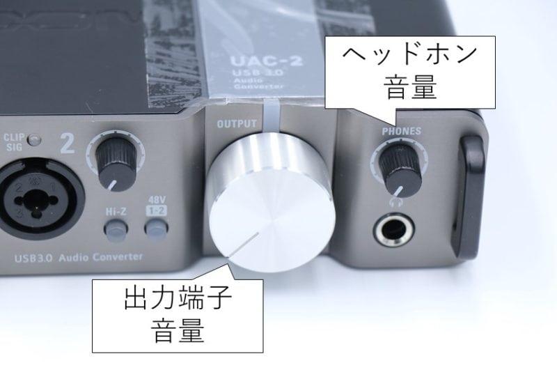 ZOOM UAC-2 出力音量