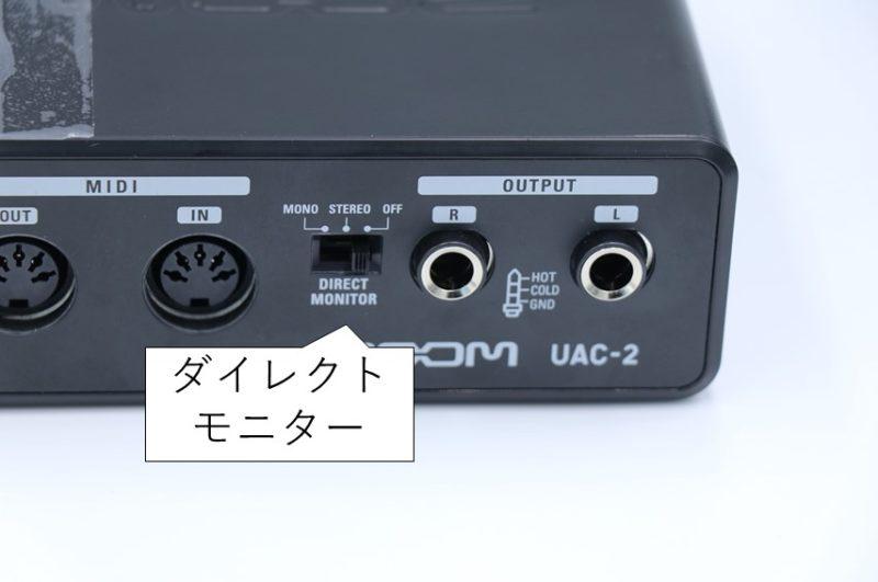ZOOM UAC-2のダイレクトモニター