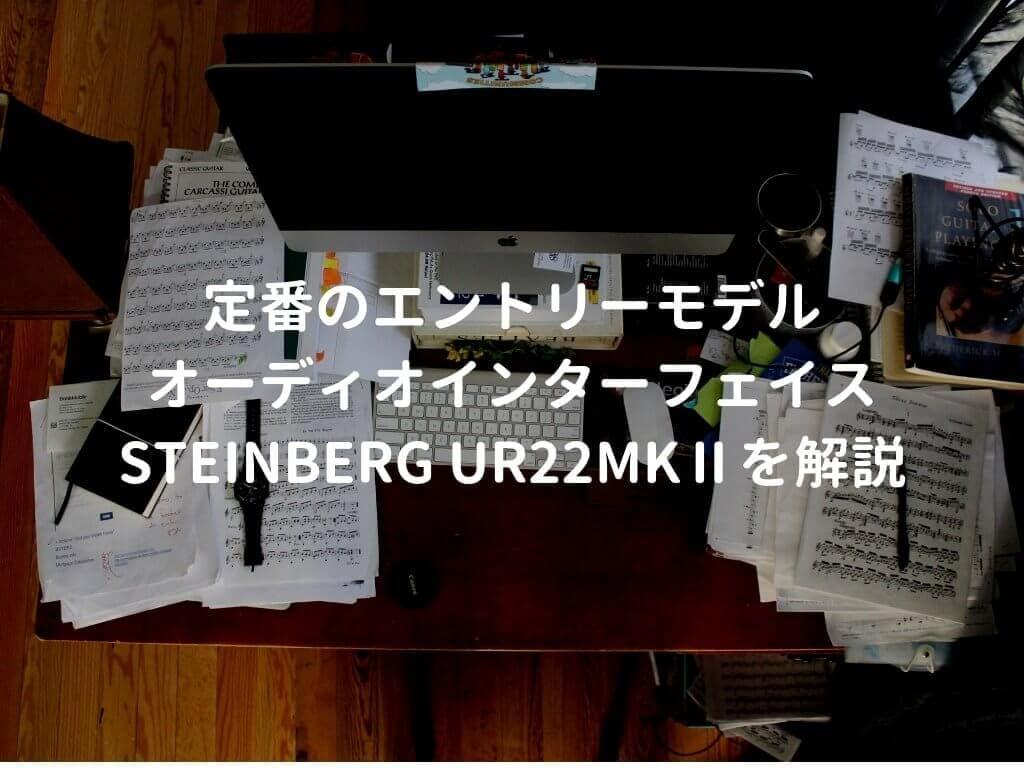音楽制作しているデスク
