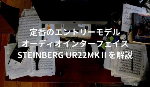 Steinberg UR22mkII(UR22mk2)をレビュー。DTMから配信まで幅広く対応できる定番のオーディオインターフェイス
