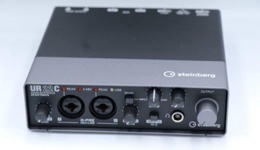 Steinberg UR22Cをレビュー。1万円台で機能性抜群のオーディオインターフェイス