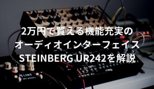 Steinberg UR242をレビュー。充実した機能を兼ね備えたオーディオインターフェイス