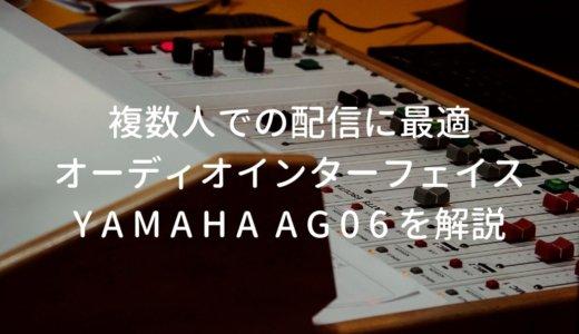 YAMAHA AG06をレビュー。実況・配信で複数本マイクを使う人に便利なオーディオインターフェイス