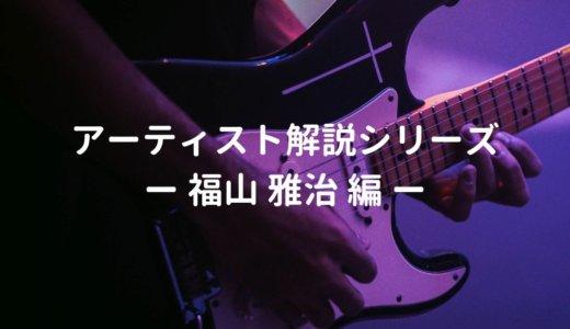 福山雅治の使用ギター、使用機材と弾き語りの難易度・ポイントを解説