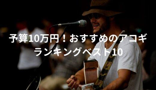 10万円以下 アコギ(エレアコ) おすすめランキング ベスト10を解説