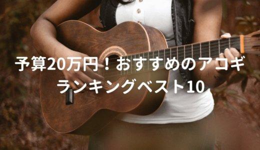 20万円前後 アコギ(エレアコ) おすすめランキング ベスト10を解説