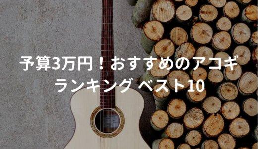 安いアコギ(エレアコ) おすすめランキング ベスト10を解説【予算3万円!】