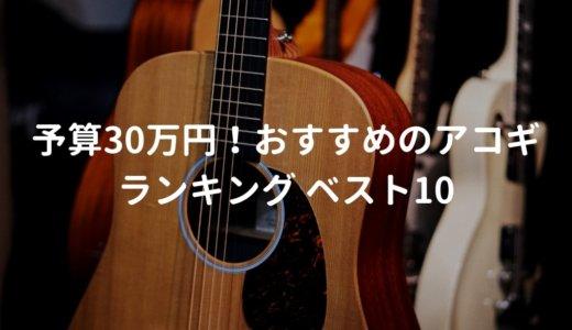 30万円以下 アコギ(エレアコ) おすすめランキング ベスト10を解説