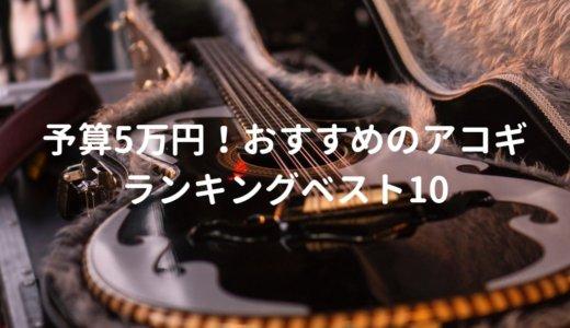 予算5万円 アコギ(エレアコ) おすすめランキング ベスト10を解説
