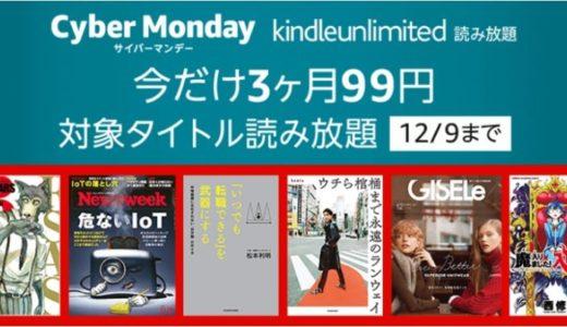 【2019/12/9 まで】3か月99円!Kindle Unlimitedで定番の音楽書籍を読み尽くそう