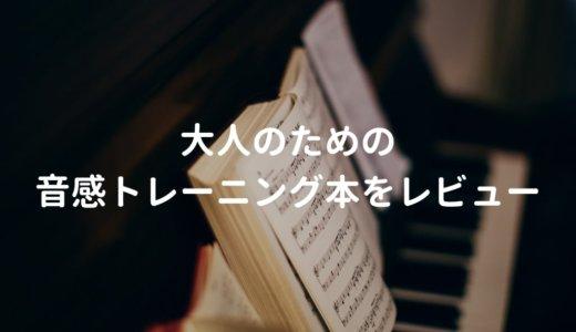 大人のための音感トレーニング本をレビュー。相対音感を理論で学べる音楽本
