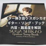 スガシカオ ギターソングブック