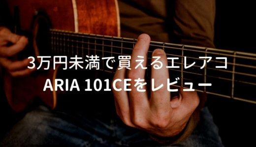 ARIA 101CEをレビュー。3万円未満でフィッシュマン搭載の有能なエレアコ