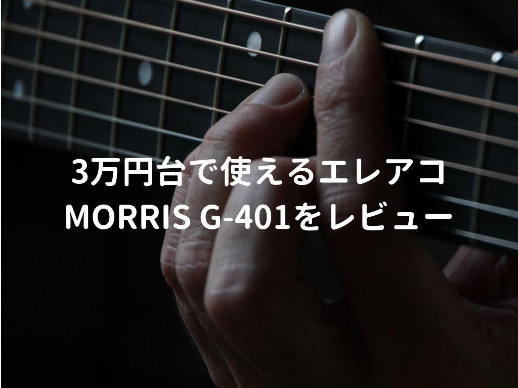 ギターを弾く指