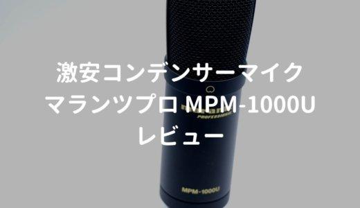 マランツプロ MPM1000Uをレビュー。ちゃんと使える激安のUSBコンデンサーマイク