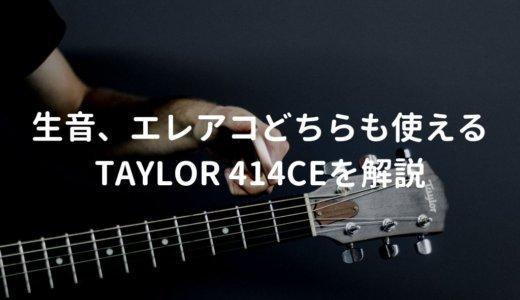 Taylor(テイラー)414ce V-Classをレビュー。生音・エレアコ共に良好なギター