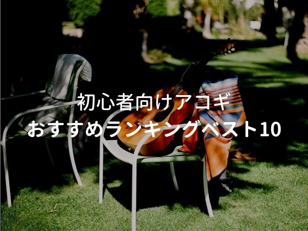 ベンチに置いてあるアコギ