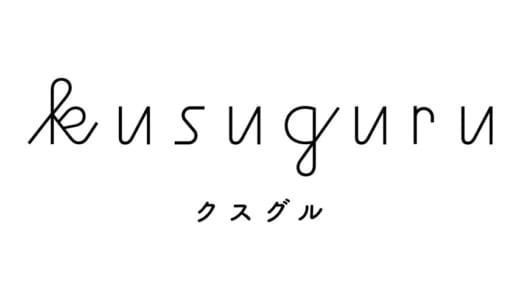 アーティスト・クリエイター支援サービス kusuguru(クスグル)を紹介。アーティストの自由な活動をサポート