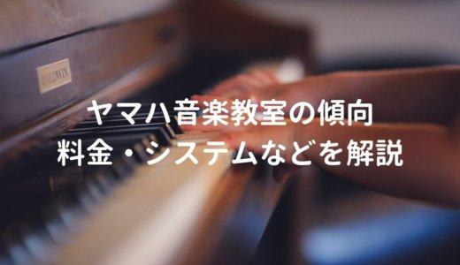 ヤマハ大人の音楽レッスン(ヤマハ音楽教室)の特徴や傾向を解説【無料体験レッスンの流れも紹介】
