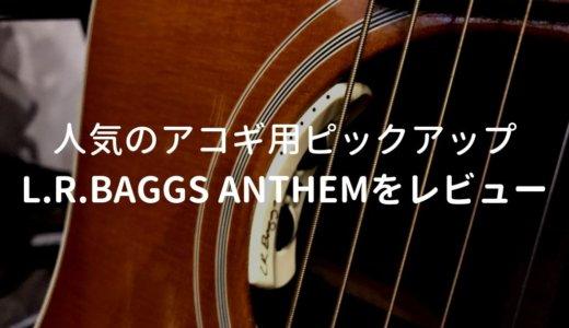L.R.Baggs Anthemをレビュー。人気No.1のアコギ用ピックアップの実力とは?
