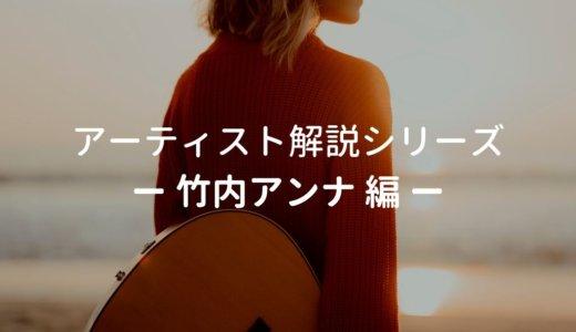 竹内アンナの使用ギター、使用機材と弾き語りの難易度・ポイントを解説