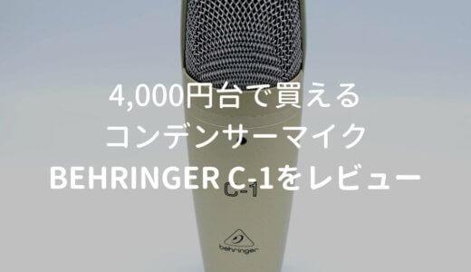 BEHRINGER(ベリンガー) C-1をレビュー。4,000円台で買える激安コンデンサーマイク