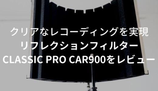 リフレクションフィルターのおすすめ Classic Pro CAR900をレビュー