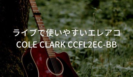 Cole Clark(コールクラーク) CCFL2EC-BBレビュー。ピックアップが素晴らしい20万円台のエレアコ