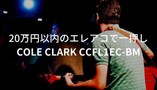 Cole Clark(コールクラーク) CCFL1EC-BMをレビュー。20万円以内では最高峰のエレアコ