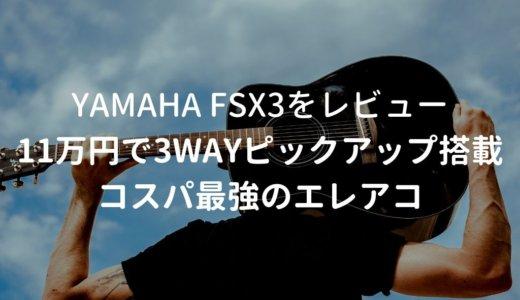 YAMAHA(ヤマハ) FSX3をレビュー。11万円で3Wayピックアップ搭載のすごいエレアコ