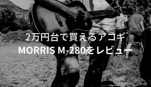 Morris(モーリス)M-280をレビュー。2万円台で買える安定品質のアコギ