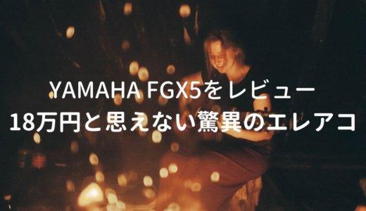YAMAHA(ヤマハ) FGX5をレビュー。18万円と思えない驚異のエレアコ現る