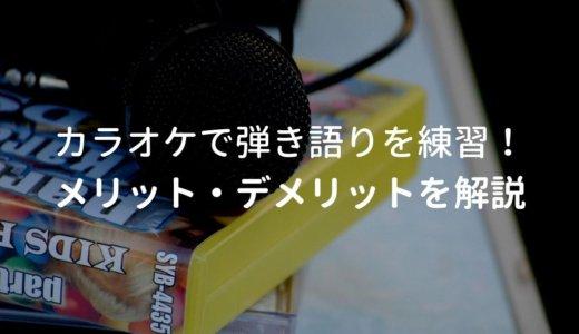 カラオケでアコギ弾き語りの練習をするメリット・デメリットを解説