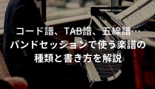 コード譜、TAB譜(タブ譜)、五線譜…楽譜の種類と使用事例、書き方のポイントを解説