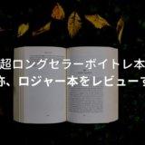 見開きの本