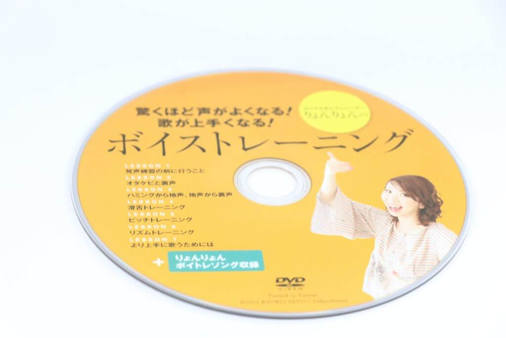 ボイトレ付属DVD
