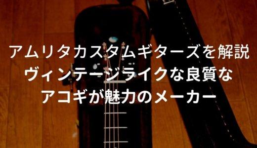 アムリタカスタムギターズのアコギを解説。質の高い木材を使った高品質製品がウリのギターメーカー