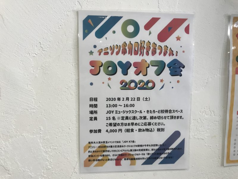 JOYミュージックスクールのイベント