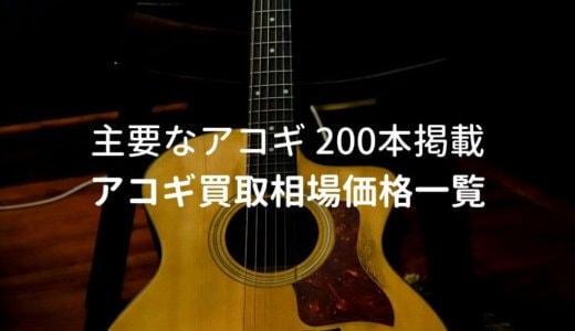 アコギ 買取相場価格一覧 ギター200本の売値をメーカー別で掲載