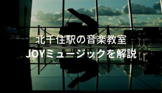 Joyミュージックの特徴を解説。関東近郊の方におすすめ オンライン・対面のハイブリッド型 音楽教室