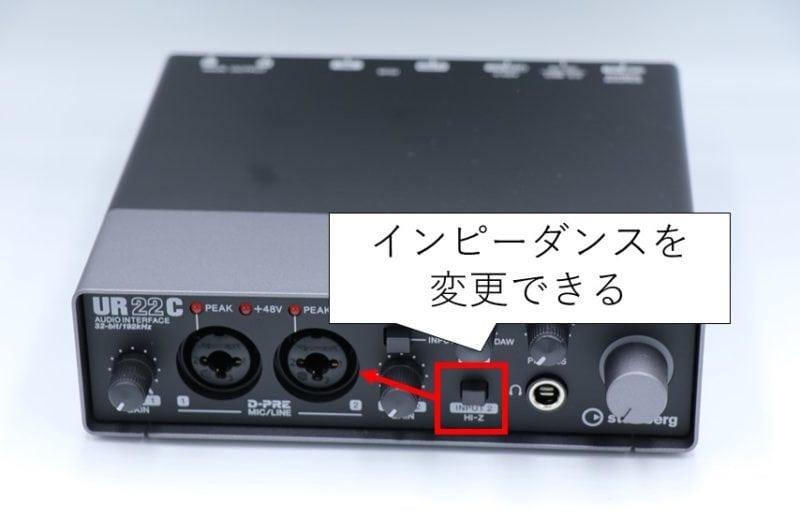 UR22CのHi-Zボタン