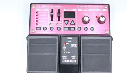 BOSS RC-30を実演動画付きでレビュー。ループステーション シリーズで最も使いやすい人気のルーパー