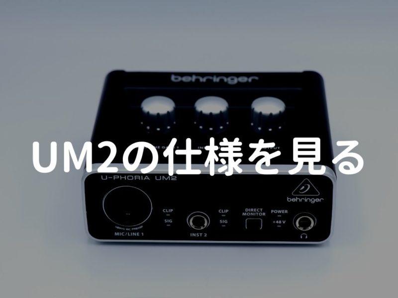 ベリンガー UM2