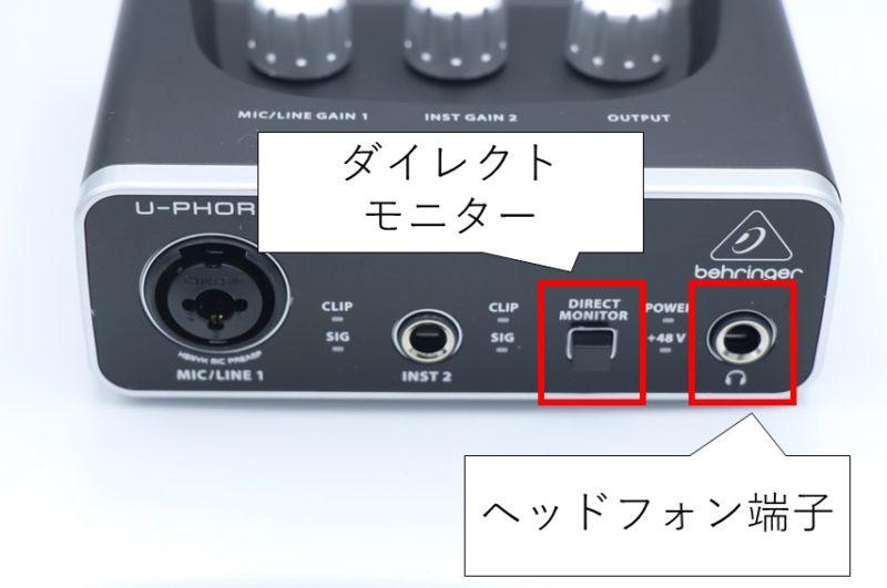 UM2 ヘッドフォン端子とダイレクトモニター